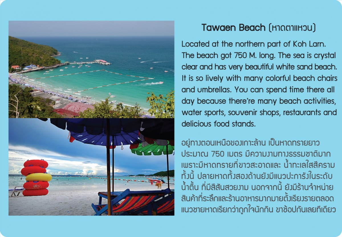 tawaen-beach